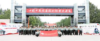 军事训练营